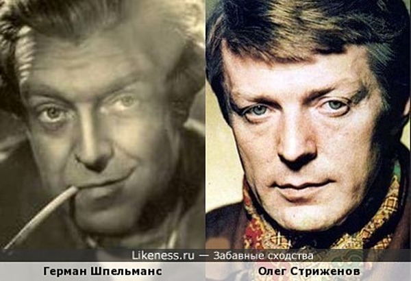 Герман Шпельманс и Олег Стриженов