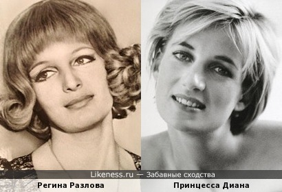 Регина Разлова и Диана Спенсер