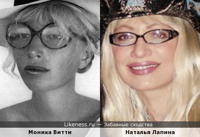 Моника Витти и Наталья Лапина