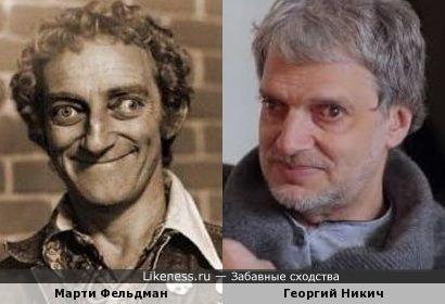 Марти Фельдман и Георгий Никич