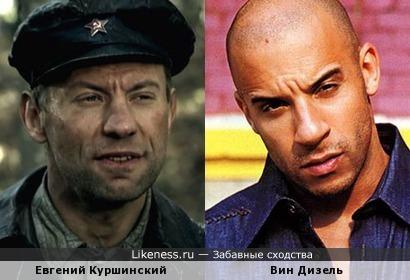 Евгений Куршинский и Вин Дизель