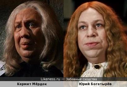 Кермит Мёрдок и Юрий Богатырёв