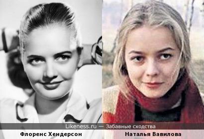 Флоренс Хендерсон и Наталья Вавилова