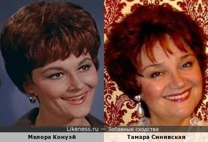 Мелора Конуэй и Тамара Синявская