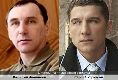 Василий Фалалеев и Сергей Угрюмов