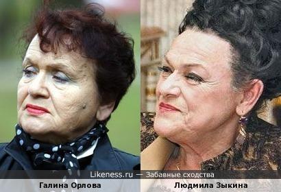 Галина Орлова и Людмила Зыкина