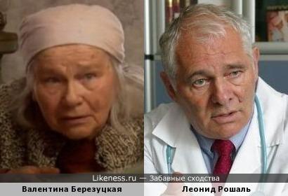 Валентина Березуцкая и Леонид Рошаль