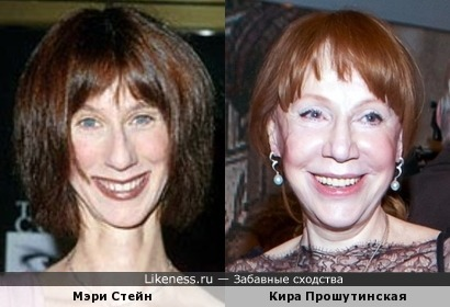 Мэри Стейн и Кира Прошутинская