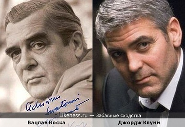Вацлав Воска и Джордж Клуни