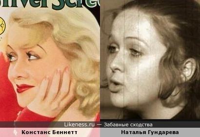 Констанс Беннетт и Наталья Гундарева