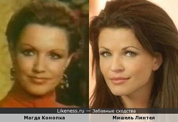 Магда Конопка и Мишель Линтел