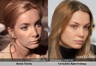 Анна Гаэль и Татьяна Арнтгольц
