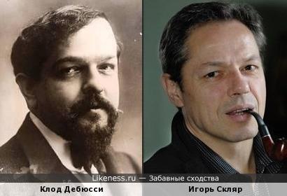 Клод Дебюсси и Игорь Скляр