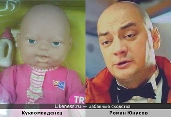 Кукломладенец и Роман Юнусов
