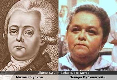 Михаил Чулков и Зельда Рубинштейн