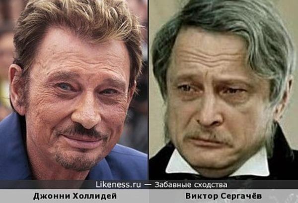 Джонни Холлидей и Виктор Сергачёв