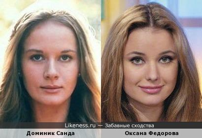 Доминик Санда и Оксана Федорова