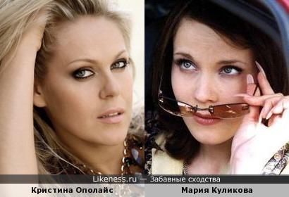 Кристина Ополайс и Мария Куликова