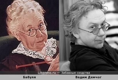 Бабушка Вадима Демчога