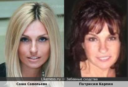 Саша Савельева и Патрисия Карлин