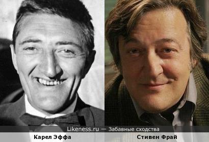 Карел Эффа и Стивен Фрай похожи