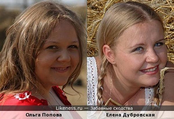 Ольга Попова и Елена Дубровская