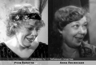 Роза Валетти и Анна Лисянская