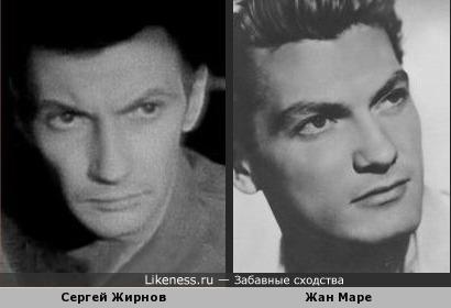 Сергей Жирнов и Жан Маре