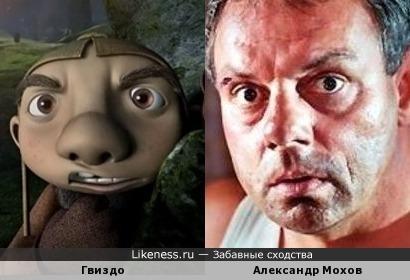 Гвиздо и Александр Мохов