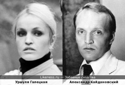 Уршуля Галецкая и Александр Кайдановский