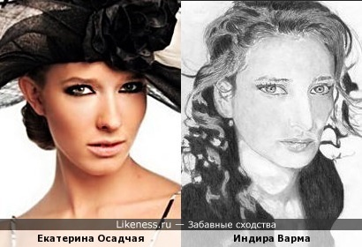 Екатерина Осадчая и Индира Варма