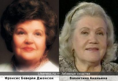 Фрэнсис Беверли Джонсон Монсон и Валентина Ананьина