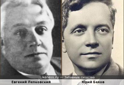 Евгений Лепковский и Юрий Белов