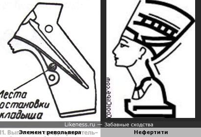 Один из элементов револьвера напомнил мне силуэт Нефертити