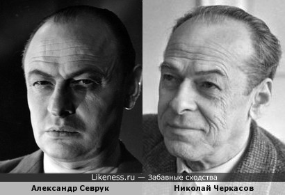 Александр Севрук и Николай Черкасов
