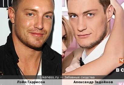 Лэйн Гаррисон и Александр Задойнов