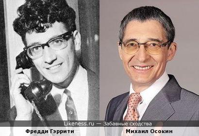 Фредди Гаррити и Михаил Осокин