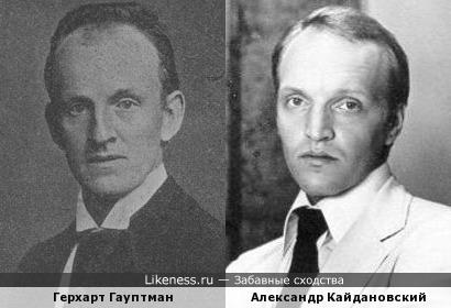 Герхарт Гауптман и Александр Кайдановский