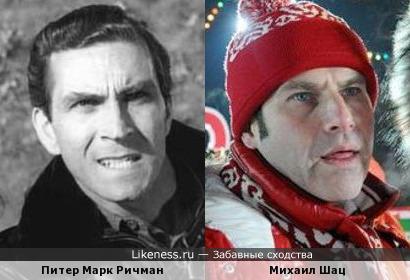 Питер Марк Ричман и Михаил Шац