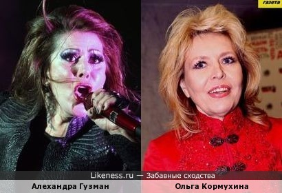 Алехандра Гузман и Ольга Кормухина