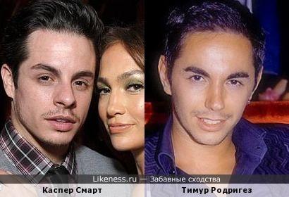Каспер Смарт и Тимур Родригез