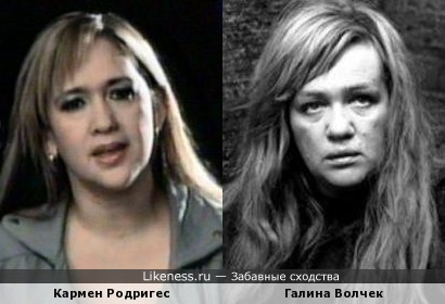Кармен Родригес и Галина Волчек