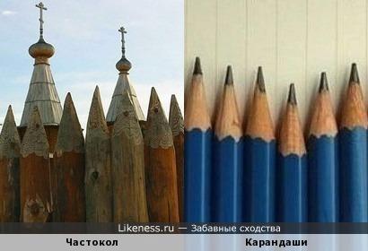 Островерхий скитский частокол и карандаши