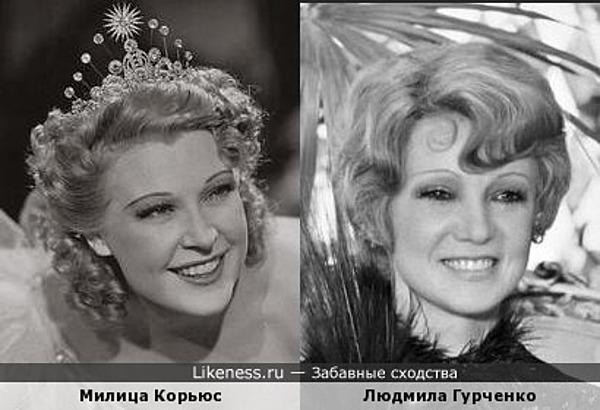 Милица Корьюс и Людмила Гурченко