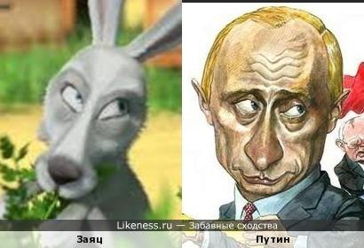 Заяц и Путин