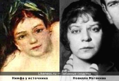 Картина Пьера Огюста Ренуара «Нимфа у источника» и Новелла Матвеева