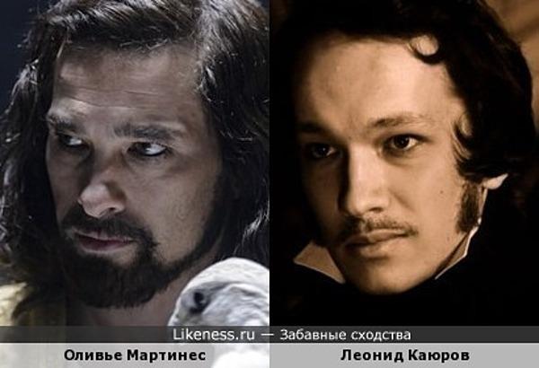 Оливье Мартинес и Леонид Каюров