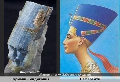 Турмалин индиголит и Нефертити