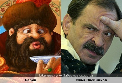 Барин и Илья Олейников