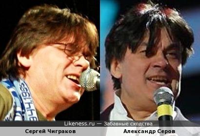 Сергей Чиграков и Александр Серов